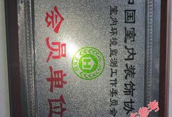 徐州壹玖肆玖装饰设计工程有限公司资质证明