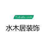江西省鹰潭市水木居装饰有限公司