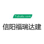 信阳福瑞达建筑装饰有限公司
