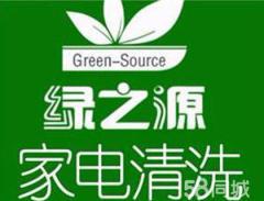 绿色源动清洁服务