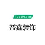 安陽益鑫裝飾有限公司