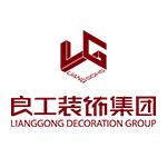 杭州良工裝飾有限公司黃山分公司