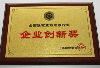 宁波致尚装饰工程有限公司资质证明