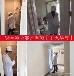 荆州市冰虫环保有限公司