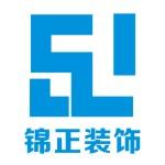 湖州锦正装饰工程有限公司