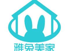 四川雅兔美家科技有限公司