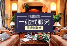 秦皇島祥晟裝飾工程有限公司