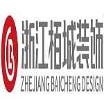 浙江栢城装饰工程有限公司