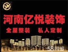 河南省億悅裝飾工程有限公司