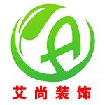安徽艾尚裝飾工程有限公司