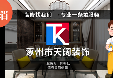 涿州市天闊建筑工程有限公司