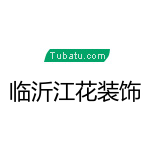 临沂市江花建筑装饰工程有限公司