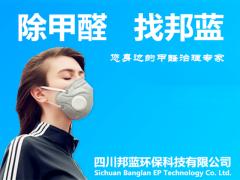 四川邦蓝环保科技有限公司