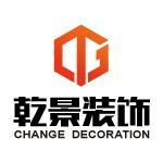 臺州市乾景裝飾設計工程有限公司