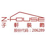 上海子轩建筑装饰工程有限公司诸暨分公司