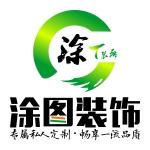 云南涂图装饰工程有限公司