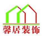 東莞市馨居裝飾工程有限公司