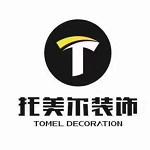 广州市托美尔装饰工程有限公司自贡分公司