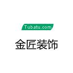 菏澤金匠裝飾工程有限公司