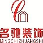 南昌名馳裝飾設計工程有限公司