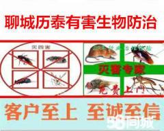 聊城歷泰有害生物防治有限公司