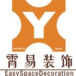 上海霄易装饰设计工程有限公司南通分公司