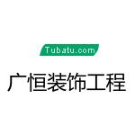 雙峰縣廣恒裝飾工程有限責任公司