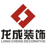 抚顺市龙成装饰设计工程有限公司