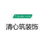 陕西清心筑装饰工程有限公司