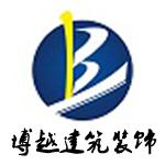 湖北博越建筑裝飾工程有限公司