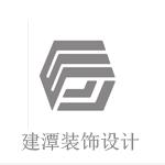南平市建阳区建潭装饰设计有限公司