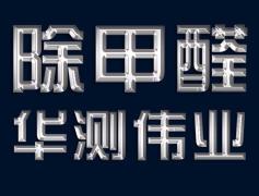 华测伟业科技发展有限公司