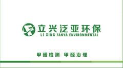 青岛立兴泛亚环保科技有限公司