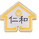 淮安仁和裝飾工程有限公司