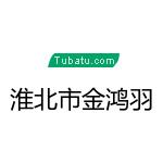 淮北市金鸿羽建筑装饰有限公司