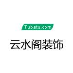 河南云水閣裝飾工程有限公司