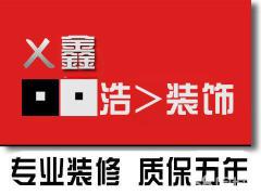 西安鑫浩科技发展有限公司装饰分公司