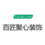 义乌市百匠聚心装饰工程有限公司