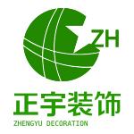 天津正宇裝飾工程設計有限公司