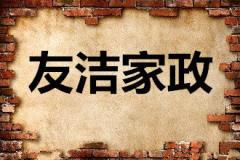 宜春市友潔家政服務有限公司