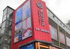 四川豪庭世家建筑裝飾裝修工程有限公司