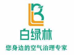 南昌白绿林环保工程有限公司