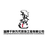 山东千秋万代装饰工程有限公司