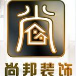 連云港尚邦建筑裝飾有限公司