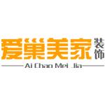 安陽愛巢美家裝飾有限責任公司