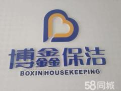 博鑫保潔公司