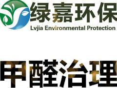 大连绿嘉环保科技有限公司