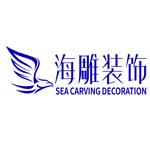 河南海雕裝飾工程有限公司