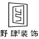 苏州野肆建筑装饰工程有限公司