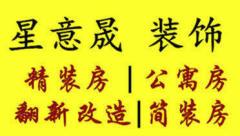 北京星意晟裝飾工程有限公司